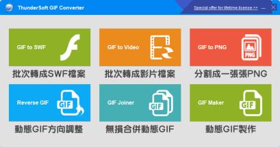 如何將 GIF 動態圖檔的順序反過來?將 GIF 轉成影片?