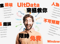 限時免費 Tenorshare Ultdata 檔案救援大師,檔案損壞、硬碟錯誤、人為失誤與不可預期事件