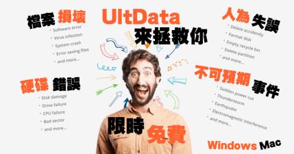 【限時免費】Tenorshare Ultdata 檔案救援大師,檔案損壞、硬碟錯誤、人無失誤與不可預期事件