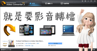 影音轉檔工具 Wise Video Converter Pro 免費下載