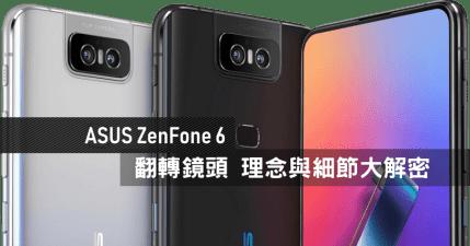 ASUS ZenFone 6 真正全螢幕+翻轉鏡頭,設計理念與細節整理