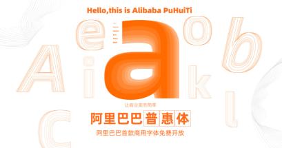 免費可商用字體:阿里巴巴普惠體下載