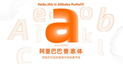 阿里巴巴普惠體 Alibaba Sans 收錄超過 11 萬個漢字,免費下載可商用!
