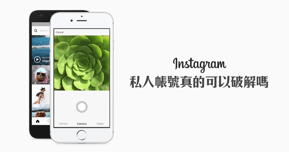 Instagram 破解私人帳號?真的可以嗎?如何辦到? :: 哇哇3C日誌