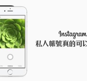 Instagram 破解私人帳號?真的可以嗎?如何辦到?