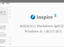限時免費 Inspire 3.2.1 極簡風格的 Markdown 編輯器,文字創作無干擾