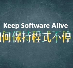 限時免費 Keep Software Alive 如何保持程式服務不中斷?具備自動重啟功能