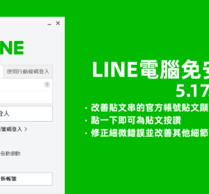 LINE 5.17.1.1951 PC免安裝版下載,支援「隨你填貼圖」功能