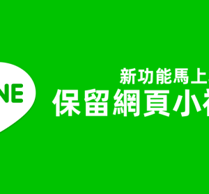LINE 保留小視窗,iPhone LINE Labs 新功能搶先啟用