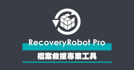 限時免費 RecoveryRobot Pro 檔案救援軟體,遺失檔案免擔心