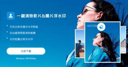 影片與圖片如何去除浮水印?Apowersoft Watermark Remover 浮水印管家推薦