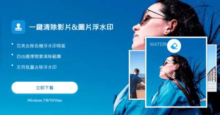 限時免費 Apowersoft Watermark Remover 1.4.8 去除圖片與影片的浮水印!