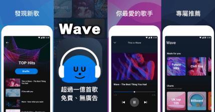 Wave 免費聽歌 APP 超過一億首歌,無廣告免費使用 ( iOS、Android )