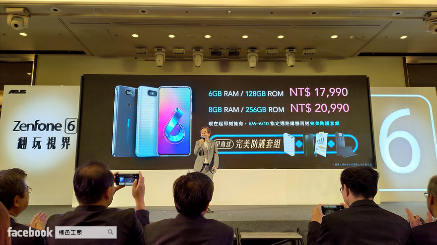 ZenFone 6 中華電信