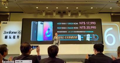 ASUS ZenFone 6 多少錢?上市資訊電信方案總整理