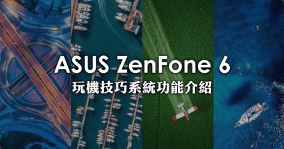ASUS ZenFone 6 系統功能有哪些?ZenUI 60 更加進化的細節