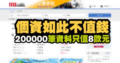 20 萬筆 1111 人力銀行求職者資料外洩,資料集中在七年級生
