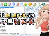 限時免費 1Tree Pro 7.1 找出肥肥胖胖的文件與資料夾