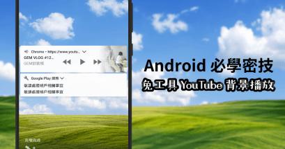 YouTube 如何在 Android 手機背景播放音樂?免工具教學