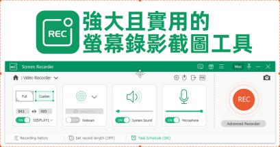 Apeaksoft Screen Recorder 螢幕錄影截圖工具推薦