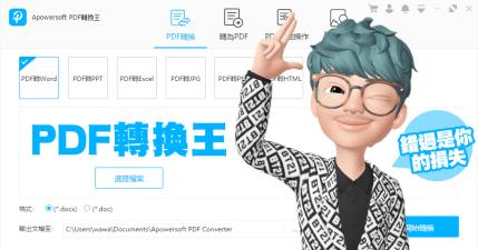 限時免費 Apowersoft PDF Converter 2.2.4.1 這就是 PDF 轉換王 skr skr,支援 OCR 文字辨識功能
