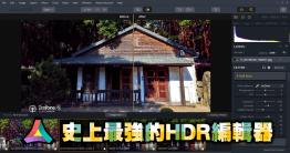 現在手機拍照都很強大,尤其內建 HDR 功能讓照片更好看,代表 HDR 的使用有一定的方便性,這次與大家分享 Aurora HDR 是一款很強大的 HDR 後製編輯工具,就算原始照片只是一般的普通照片,也可以轉成一張極具風格的 HDR 照片...
