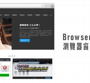 Browser Frame 把截圖加上瀏覽器外框,專業度加 87%