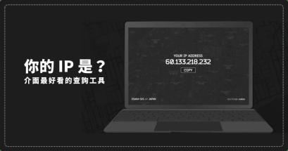 Eyep 視覺特效特殊的 IP Address 查詢工具