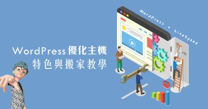 WordPress如何搬家?簡單優雅的搬家教學