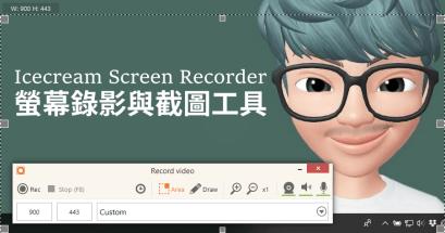 有沒有螢幕錄影推薦工具?Icecream Screen Recorder 螢幕錄影與截圖都很簡單