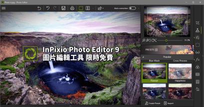 InPixio Photo Editor 9 照片編輯器好用嗎?如何免費取得?