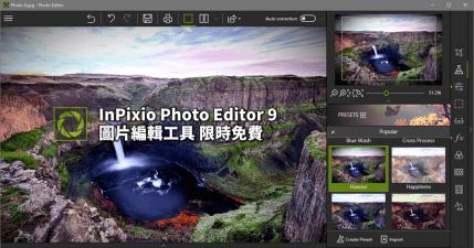 限時免費 InPixio Photo Editor 9 專業圖片編輯工具