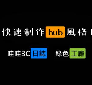 如何快速製作 hub 風格的 LOGO 圖片?簡單好看識別度高