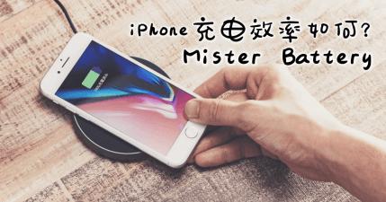 【限時免費】 Mister Battery 充電測試,你買的快充真的是快充嗎?