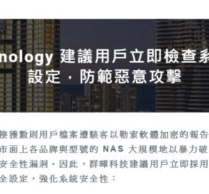 Synology 用戶檔案遭勒索軟體威脅,請立刻強化管理者帳號設定