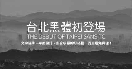 「台北黑體」免費可商用的繁體中文字型下載,漢字幾乎不缺字的繁體中文印刷風格黑體