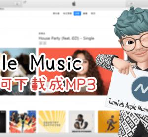 TuneFab Apple Music Converter 下載 iTunes MP3 音樂檔案,離線播放實測