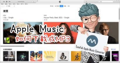 iTunes 的音樂如何下載成 MP3?Apple Music 下載工具 TuneFab Apple Music Converter