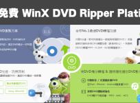 【限時免費】WinX DVD Ripper Platinum 8.9.2 影音 DVD 轉檔最佳助手!輸出各種格式一次搞定!