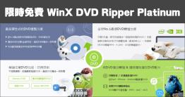 DVD 如何將影音檔案備份輸出呢?當然就是靠軟體工具啦!不過這類型的軟體工具免費的比較少,所以遇到限時免費要好好把握啊!WinX DVD Ripper Platinum 可以擷取任意DVD內容,包括最新加密 DVD 及 ISO 檔案,並且能...
