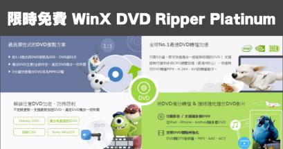 DVD 要如何轉檔成影片檔案?免費下載 WinX DVD Ripper Platinum
