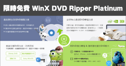 限時免費 WinX DVD Ripper Platinum 8.20.1 影音 DVD 轉檔最佳助手!輸出各種格式一次搞定!