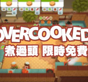 限時免費 Overcooked 煮過頭電腦版免費下載,玩不停的經典遊戲
