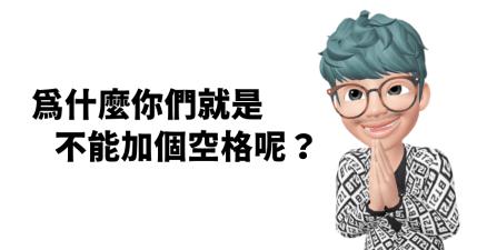 為什麼你們就是不能加個空格呢?中文與英數之間自動加入空格