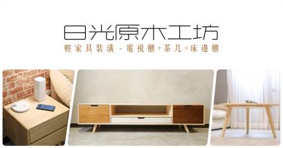 北歐風格電視櫃推薦,日光原木工坊傢俱裝潢