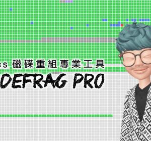 限時免費 Auslogics Disk Defrag Pro 9.4.0 硬碟重組專業版工具,最佳化你的硬碟性能