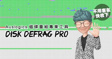 限時免費 Auslogics Disk Defrag Pro 10.0 硬碟重組專業版工具,最佳化你的硬碟性能