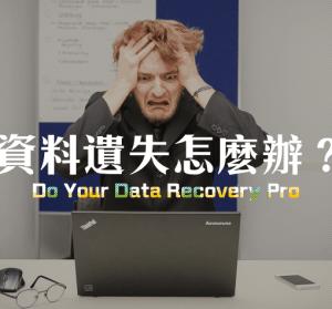 限時免費 Do Your Data Recovery Pro 7.5 檔案資料遺失了該怎辦?
