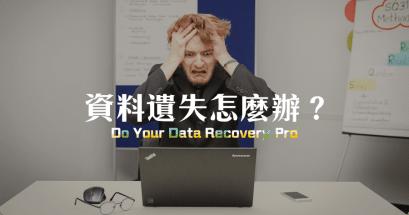 資料檔案不小心刪除了怎麼救?Do Your Data Recovery Pro 免費下載