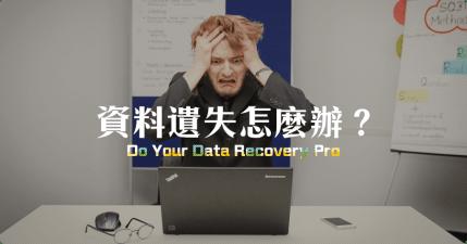 限時免費 Do Your Data Recovery Pro 7.6 檔案資料遺失了該怎辦?